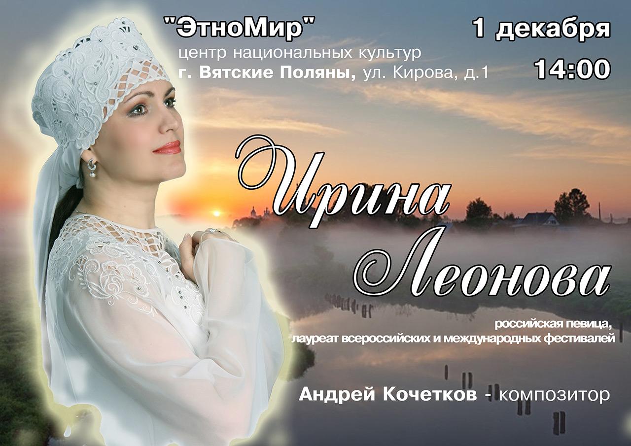 ЛеоноваМ2
